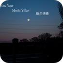 Good Bye 2020 The last Moon of 2020 GIF,                                Tam Rich